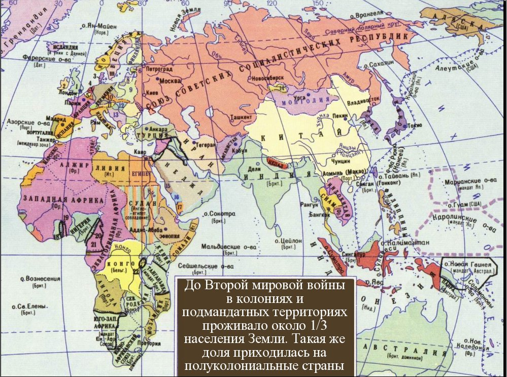 Схема 3 распад французской колониальной империи в азии